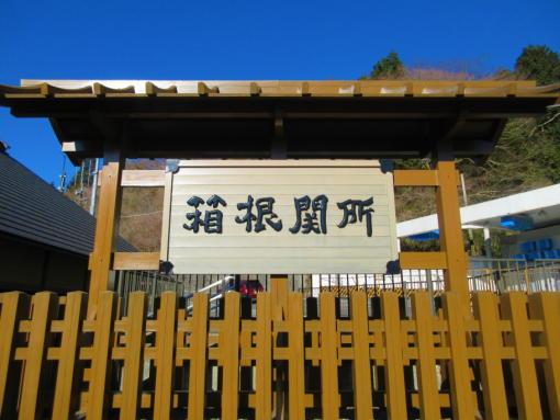180302-010関所入口(1)