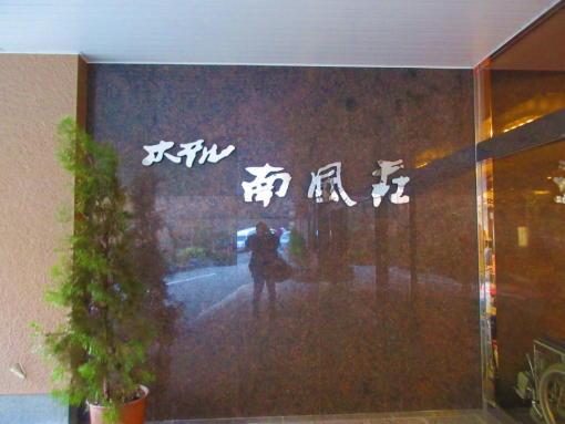 180302-014南風荘(1)
