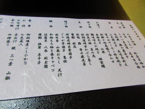 180302-310お品書き(1)