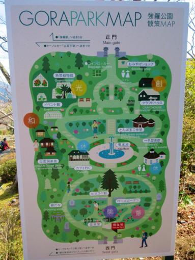 213強羅公園(1)