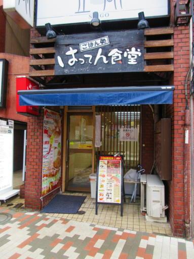 001はってん食堂(1)