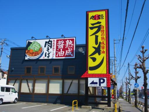 101丸源ラーメン(1)