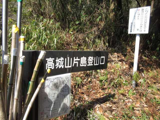IMG5005JPG片島登山口
