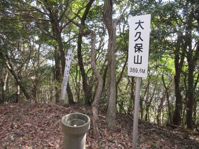 IMG5032JPG大久保山山頂