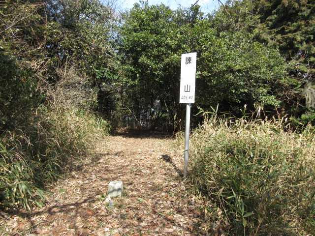 IMG5048JPG三角点の諌山