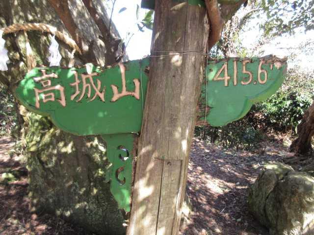 IMG5056JPG高城山標識