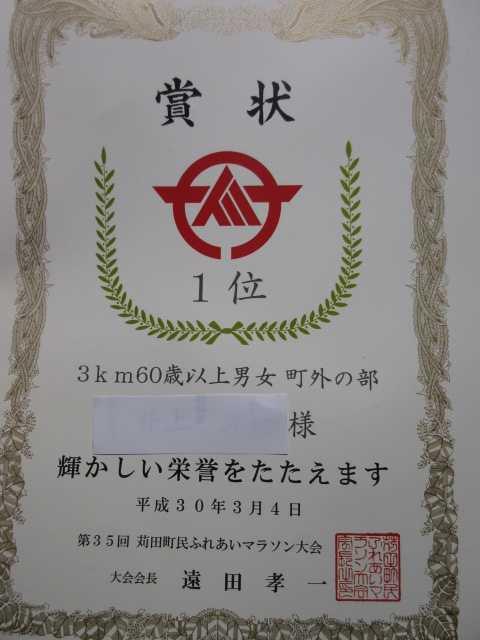 IMG5097JPG賞状