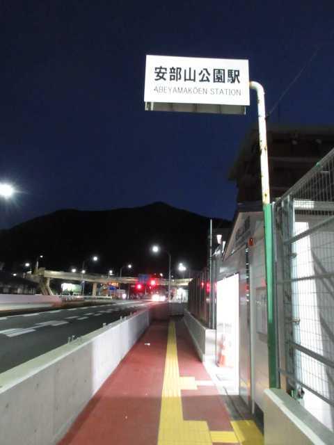 IMG5098JPG安部山公園駅足立山が見える