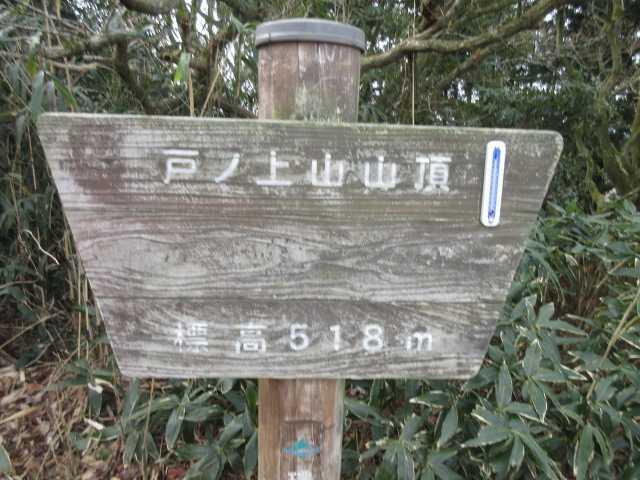 IMG5166JPG戸ノ上山山頂