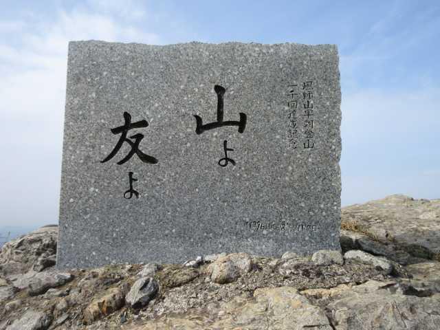 IMG5264JPG早朝登山記念