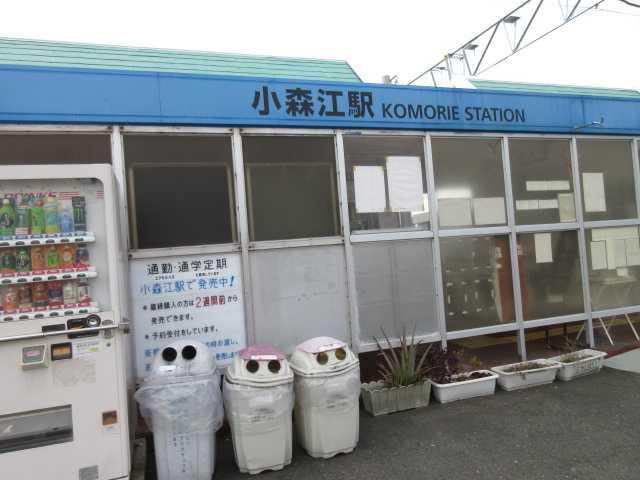 IMG5290JPGJR小森江駅