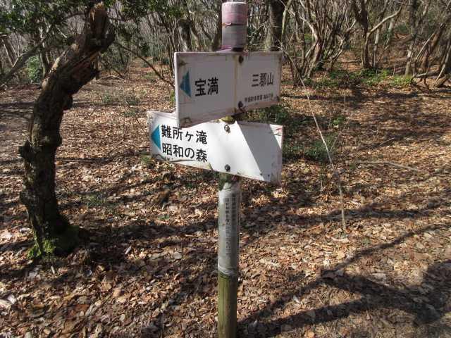 IMG5427JPG難所ヶ滝分岐