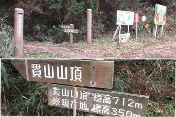 pagenukisannJPG林道登山口