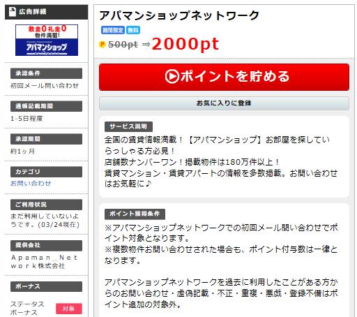 スクリーンショット (680)