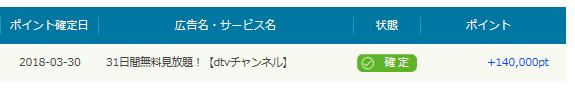 スクリーンショット (699)