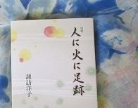 諏訪さん1 (2)