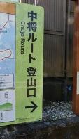 20180303鷲頭山033