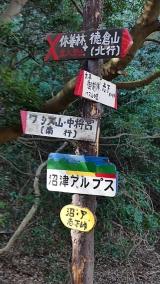 20180303鷲頭山053