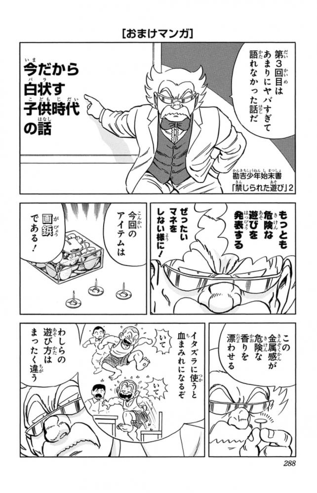 Pixiv こち亀