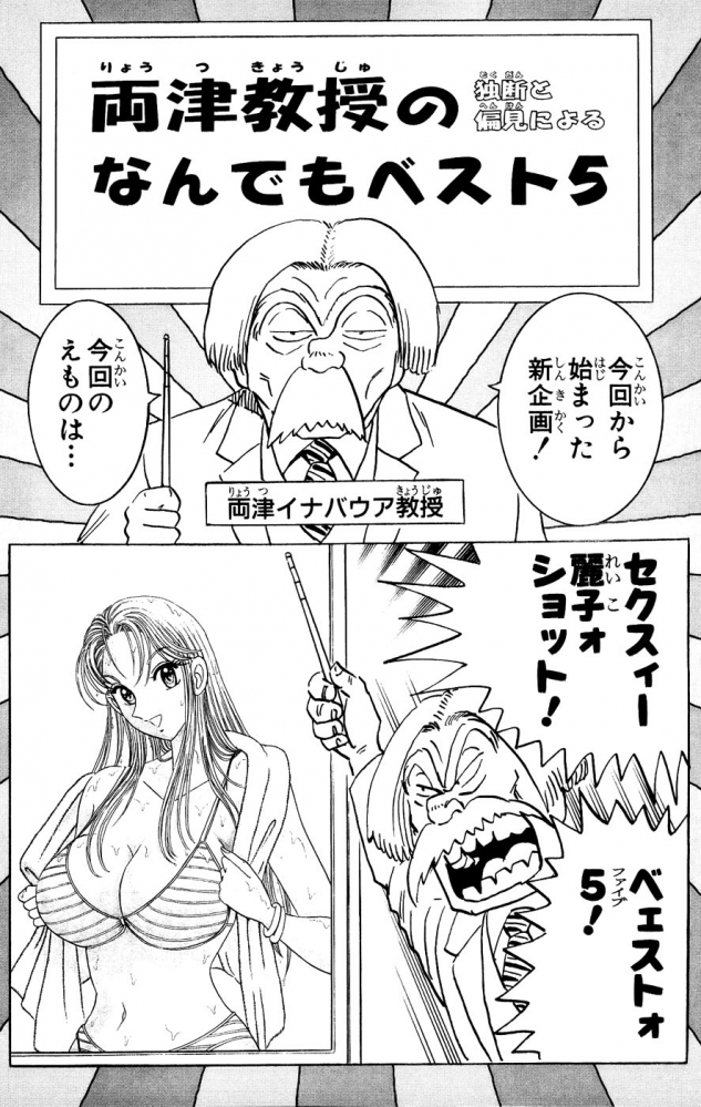 Kochikame_151_1.jpg