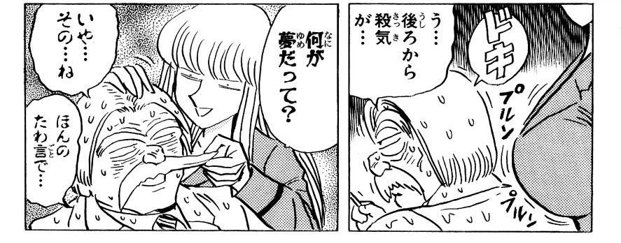 Kochikame_151_7.jpg