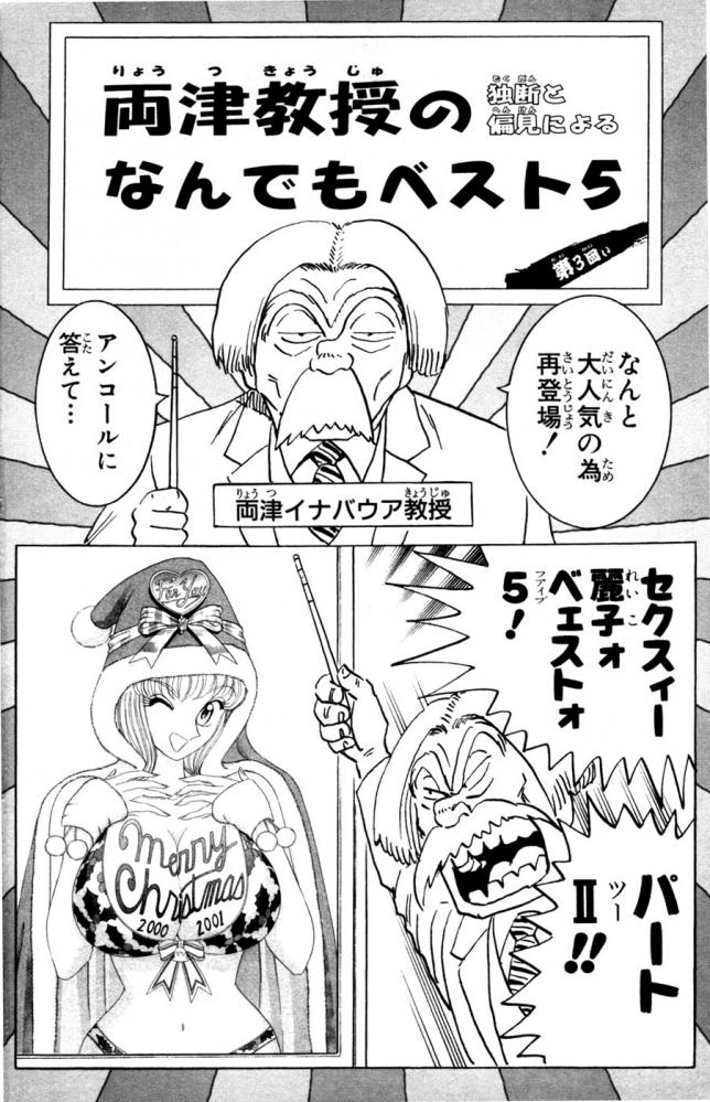 Kochikame_152_01.jpg
