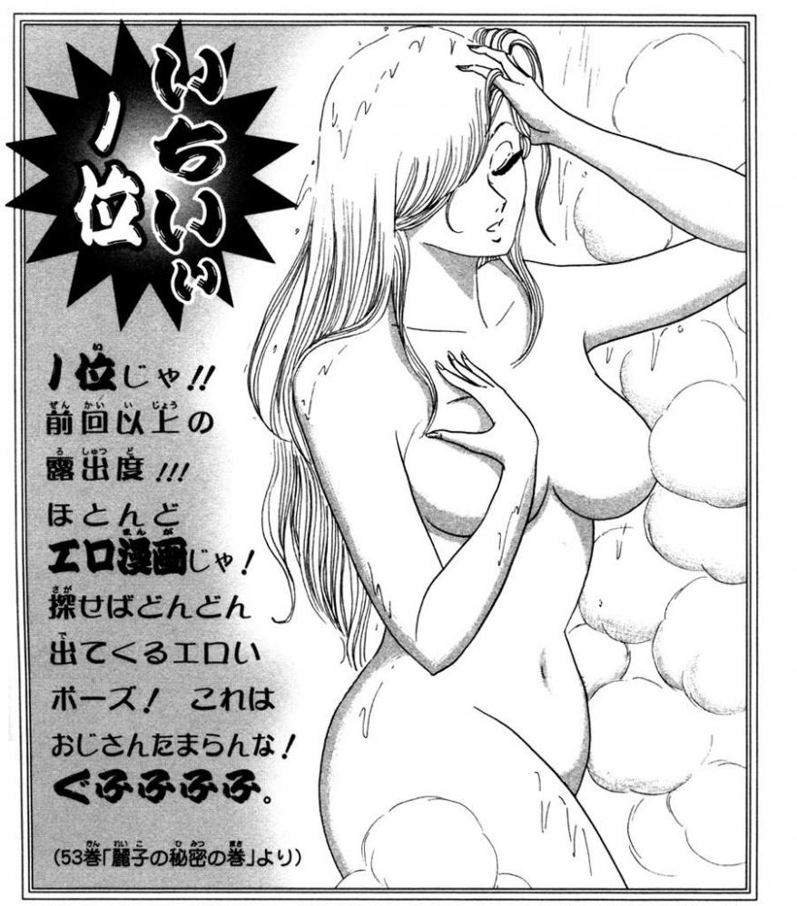 Kochikame_152_06.jpg