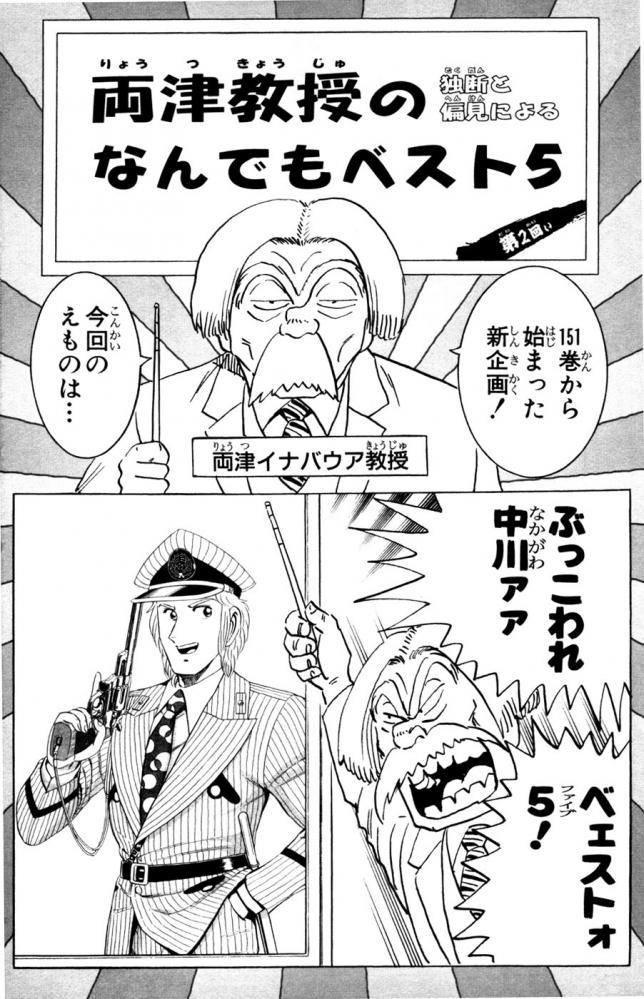 Kochikame_152_1.jpg