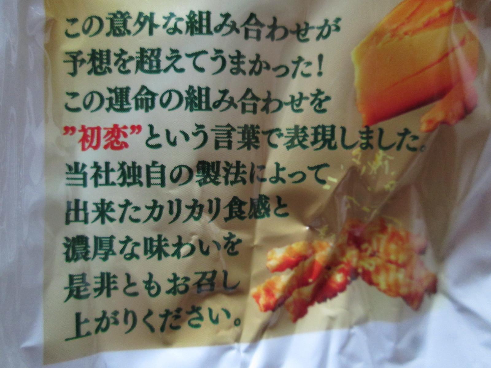 IMG_4763カリカリ (5)