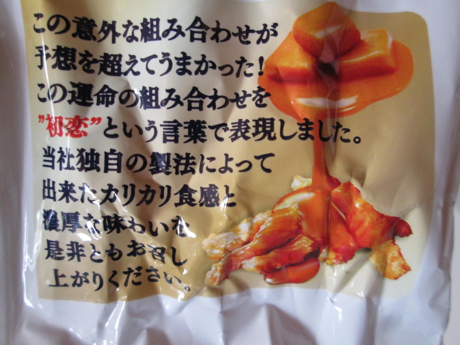IMG_4763カリカリ (11)