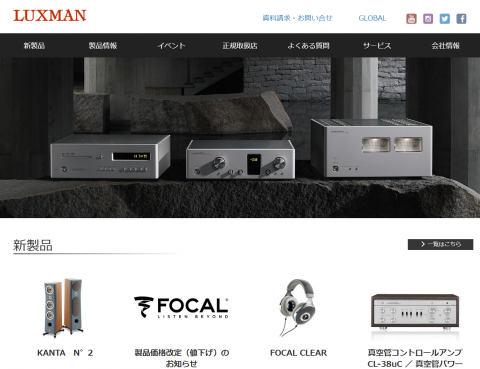 LUXMAN ホームページ
