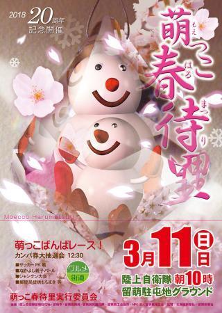 萌っこ春待里ポスター1
