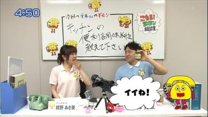 180324 紺野あさ美 (7)