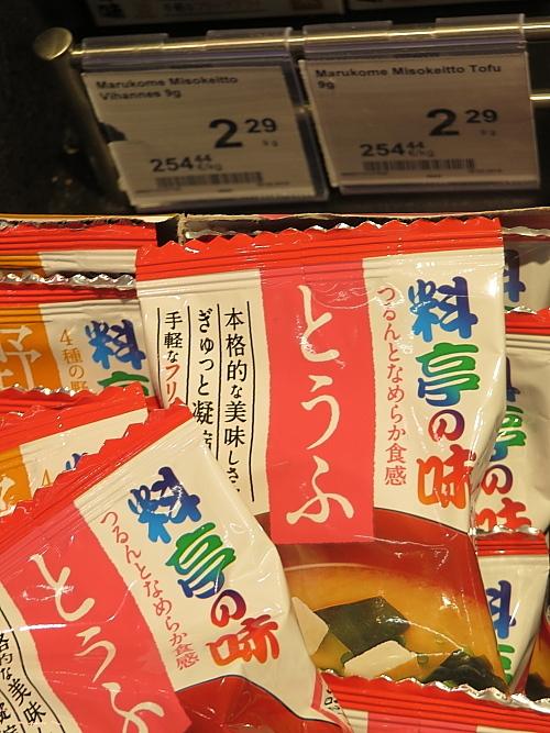 エスポー Iso Omena K‐Supermarket 日本食