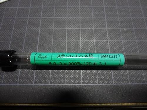 GT380B 製作 07