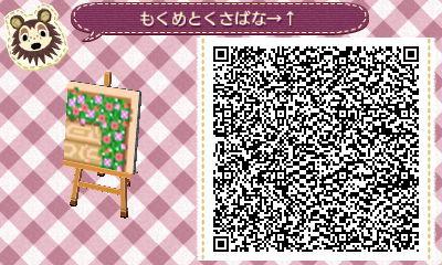 木目と草花→↑