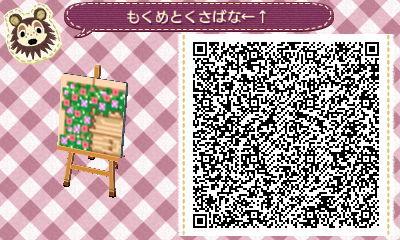 木目と草花←↑