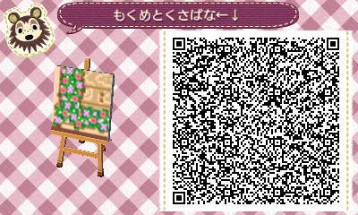 木目と草花←↓