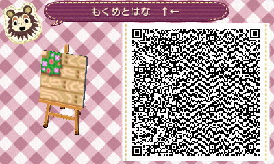 木目と花 ←↑