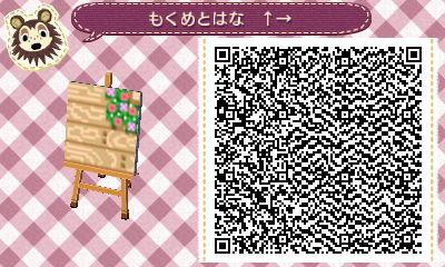 木目と花→↑