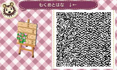 木目と花←↓