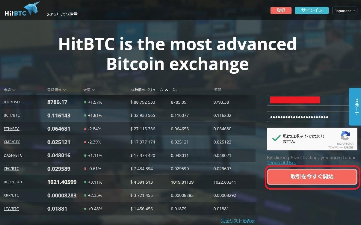 HitBTC7.jpg