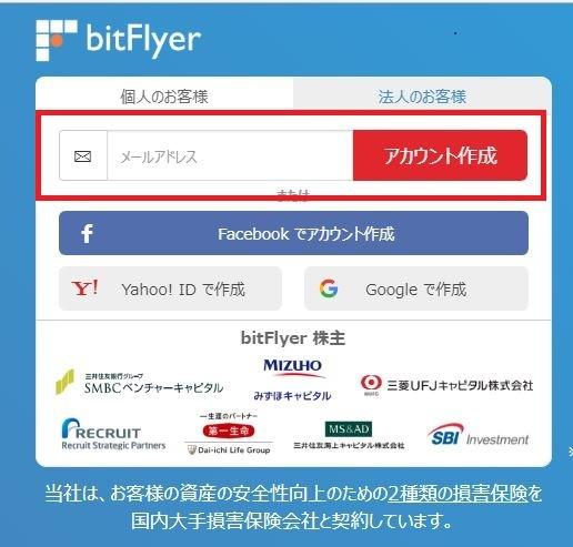 bitflyer1.jpg