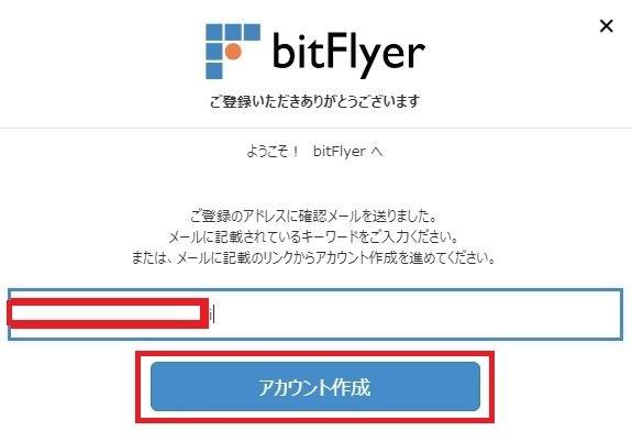 bitflyer2.jpg