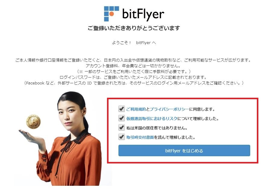 bitflyer3.jpg
