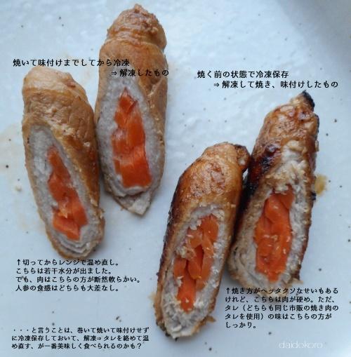 nikumaki18-0402.jpg