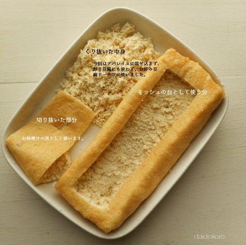 okonomitofu-01-18-0304.jpg