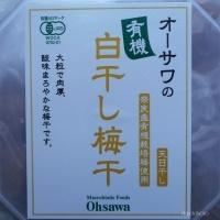 tsukuneroll-umeboshi-0325.jpg