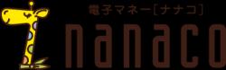 logo_nanaco.png