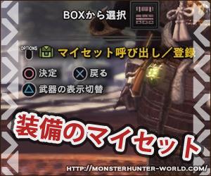 装備のマイセット 【MHW】モンスターハンターワールド